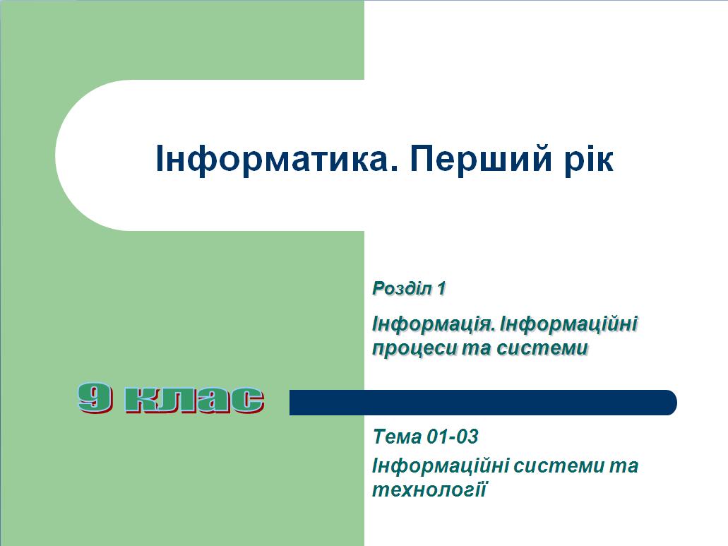 03 інформаційні системи та технології
